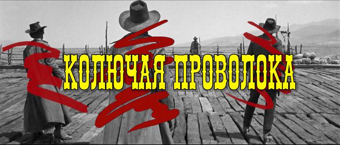 Почему исчез Дикий Запад? История простого изобретения, которое покончило с эпохой Ковбоев. Дикий Запад, Ковбои, США, История, Факты, Видео, Длиннопост, Колючая проволока