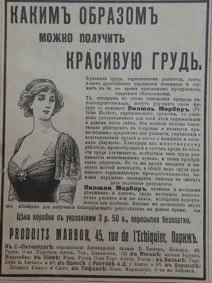 """Пилюли для увеличения бюста. Реклама из журнала """"Нива"""", 1908 год."""