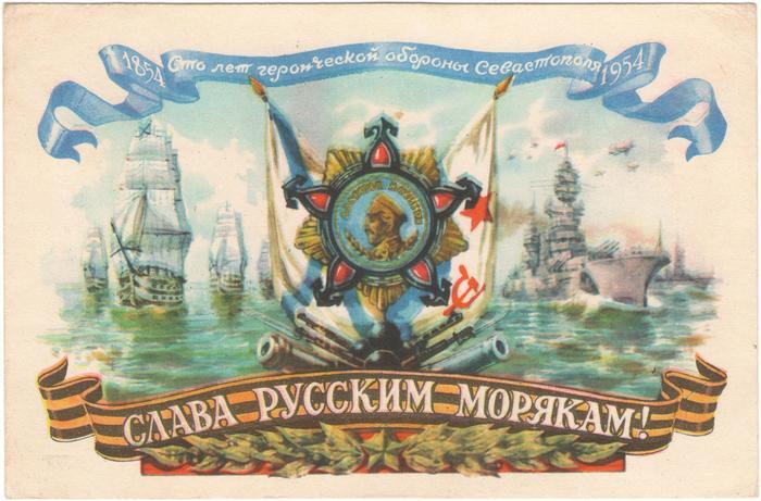 Сто лет героической обороны Севастополя Севастополь, 100 лет, Открытка