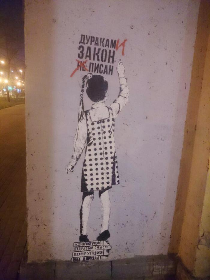 Актуальное граффити в Петербурге