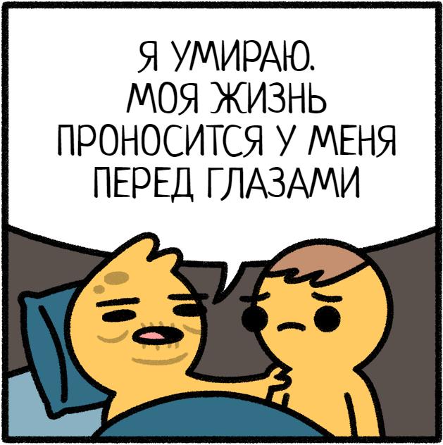 На смертном одре Safely Endangered, Комиксы, Юмор, Жизнь удалась, Длиннопост