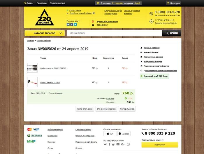 Покупка в интернет-магазине инструментов - не вышло 220 вольт, Интернет-Магазин, Покупка, Fail, Бонусы, Обман, Длиннопост