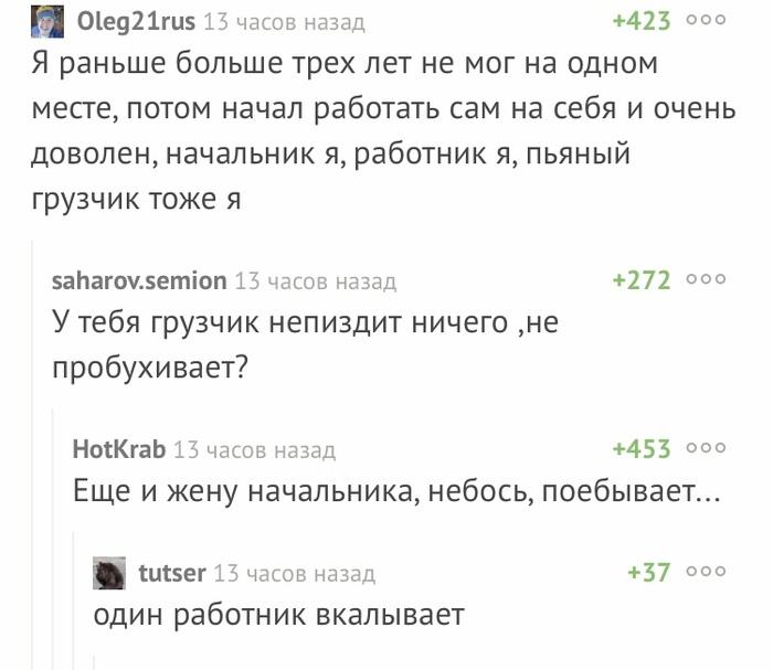 Сам себе начальник Комментарии на Пикабу, Скриншот, Начальник