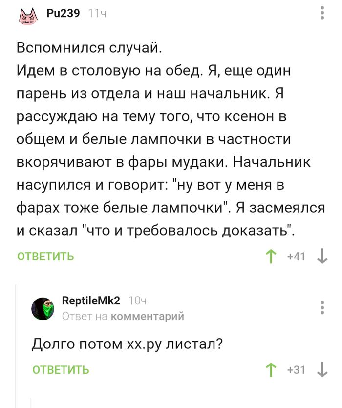 Начальник Начальник, Комментарии, Скриншот