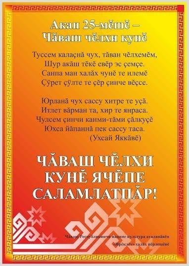 Поздравление с днем свадьбы по чувашски
