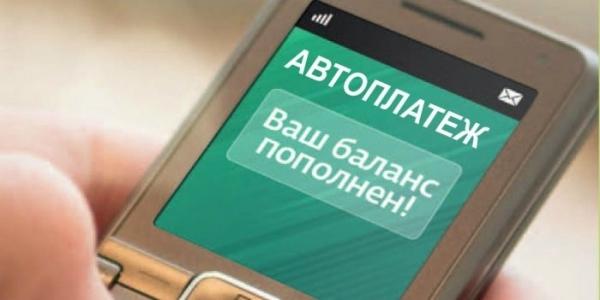 Про автопополнение счёта Автоплатеж, Мобильная связь, Корпоративная связь, Баланс