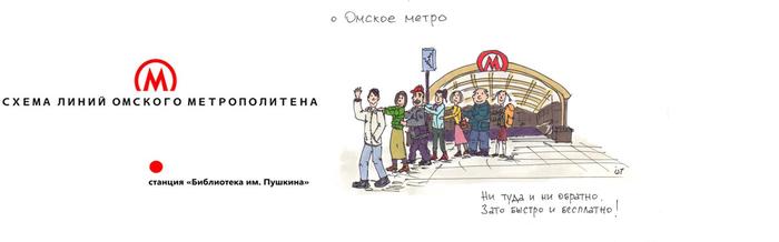 Заброшенное Омское метро. Заглянул, проверил как там дела, а заодно посчитал реальное количество станций (спойлер: мемы врут) Заброшенное, Заброшенное метро, Метрострой, Омск, Урбанфакт, Длиннопост