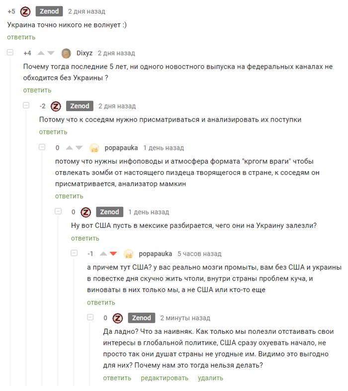 Феерическая наивность мамкиных анализаторов политэкономии Политика, Россия, Украина, США, Наивность, Скриншот