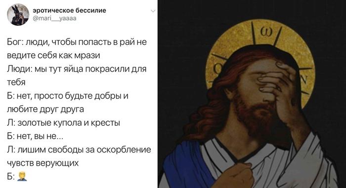 Бог - Люди