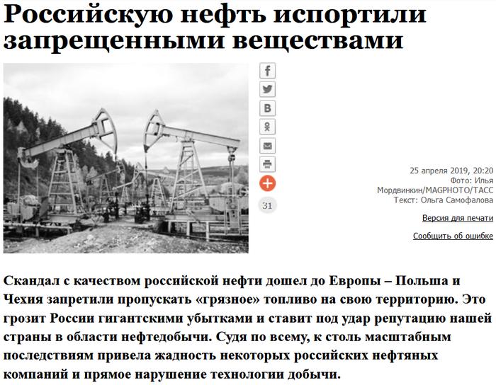 Про очередную диверсию, направленную против России Россия, Нефть, Пятая колонна, Диверсия, Политика