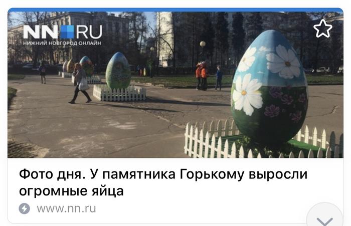 Новости из сурового Нижнего Новгорода