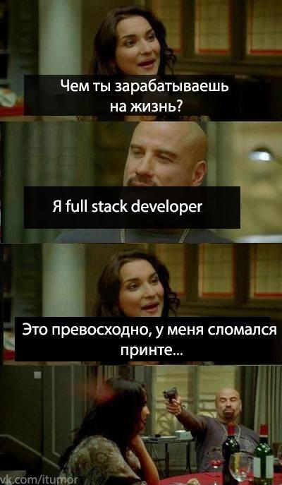 Она хотела сказать принтеф (printf) Программирование, Программист, Developer