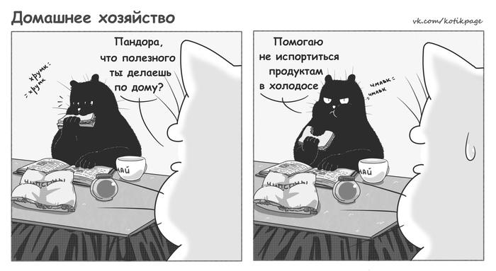 Пушистый утилизатор Кот, Пандора, Комиксы, Еда, Холодильник, Пятница