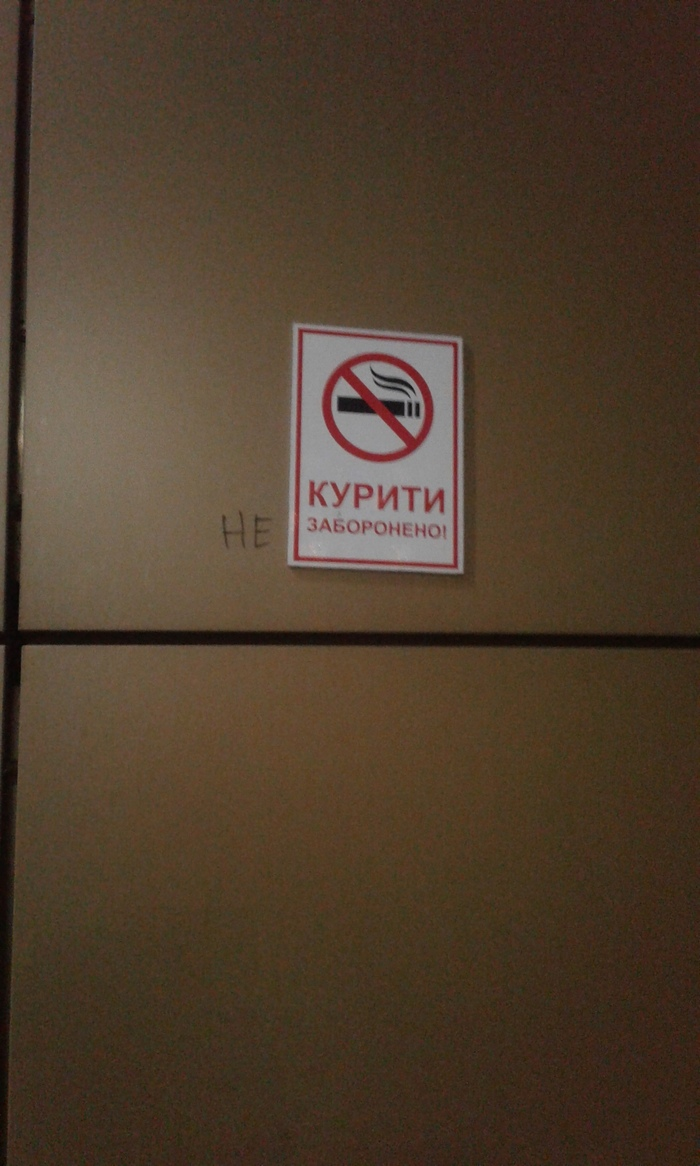 """Курить не запрещено"" Стена, Юмор"