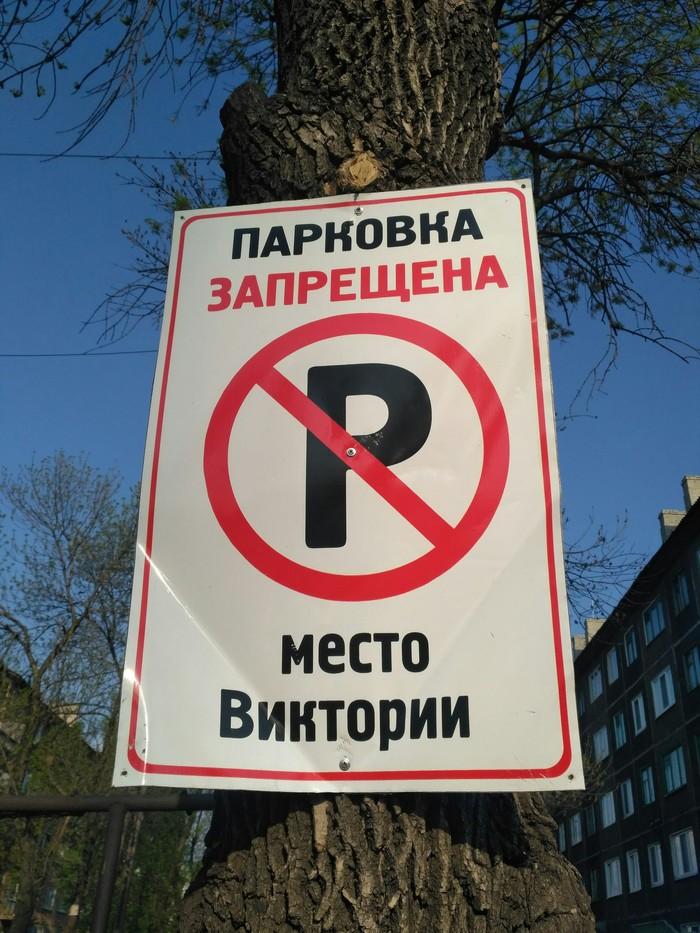 Офигевшие соседи Соседи, Парковка, Длиннопост, Наглость