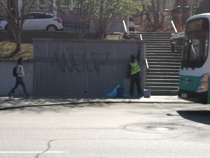 Мастер своего дела. Владивосток, Стена, Граффити, Гений
