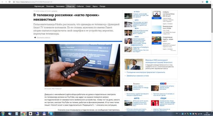 Паша, это не твой телевизор. Mailru, Новости, Пикабу