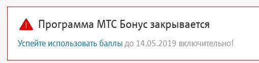 Очередной сдулся. МТС закрывает бонусную программу. МТС Бонус, МТС, Сдулся, Конец