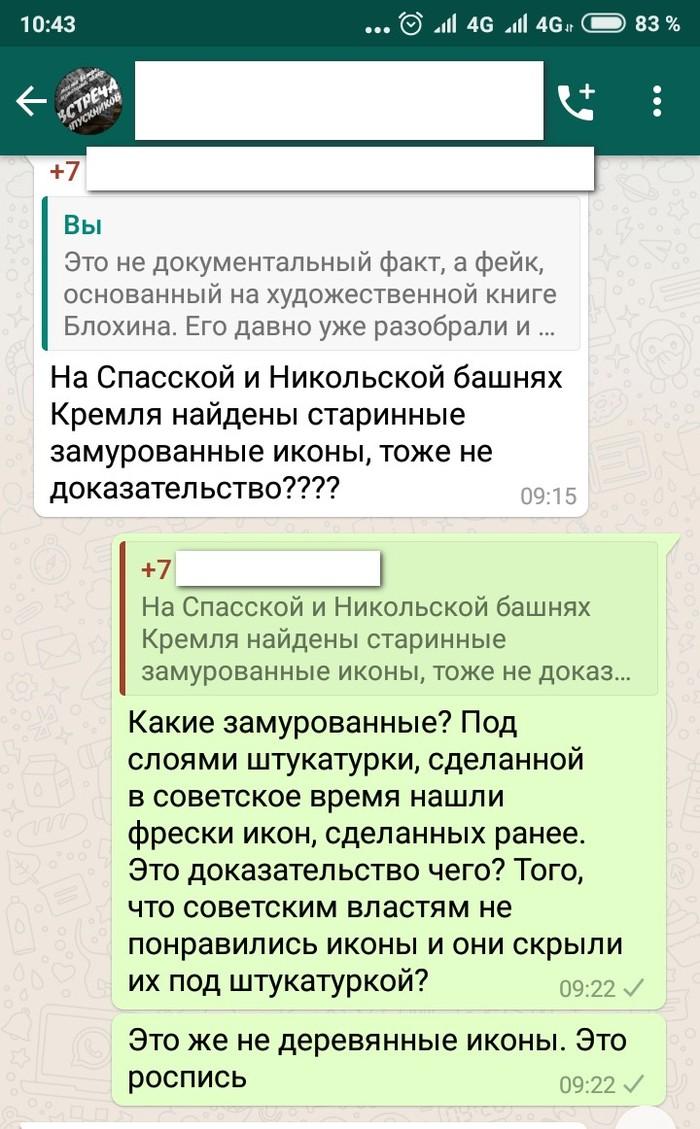 ПГМ лечится? Православие, Атеизм, Скриншот, Пасха, Длиннопост, Религия