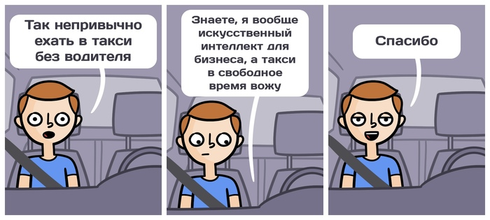 Новость 831:Москвичам пообещали беспилотное такси к 2023 году