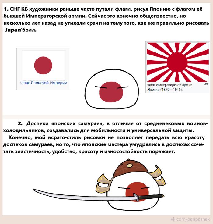 О Японии Countryballs, Япония, Страны, Факты, Длиннопост