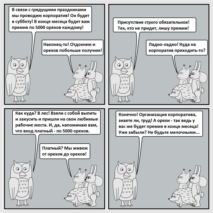 Закон сохранения орехов Фанфики об эффективной сове, Юмор, Комиксы, Работа, Майские праздники, Корпоратив