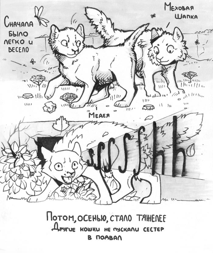 Про Медею (часть 1) Кот, Бездомные животные, Комиксы, Спиртовые маркеры, Рисунок на бумаге, Длиннопост