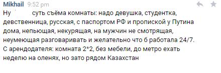 Когда одинокий мужчина пытается снять квартиру в Москве