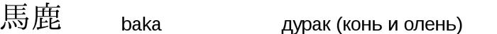 Идиомы, состоящие из антонимов, в японском языке Японский язык, Кандзи, Иероглифы, Длиннопост