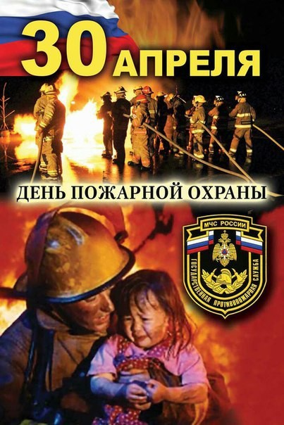 День пожарной охраны России Поздравление, С праздником, Пожарные, Праздники