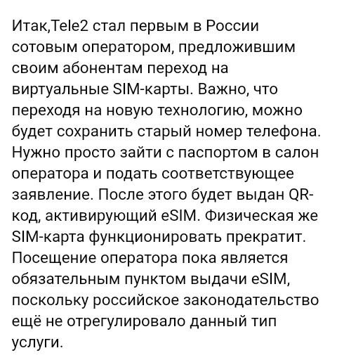 В России появились eSIM! Новые технологии, Сотовая связь, Длиннопост