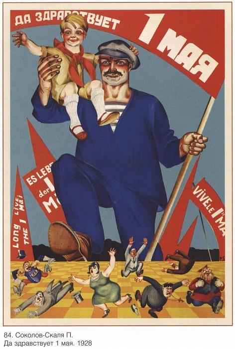 1 мая. Фотоистория. День Труда, 1 мая, Социализм, История, Фотография, Франция, Германия, США, Длиннопост
