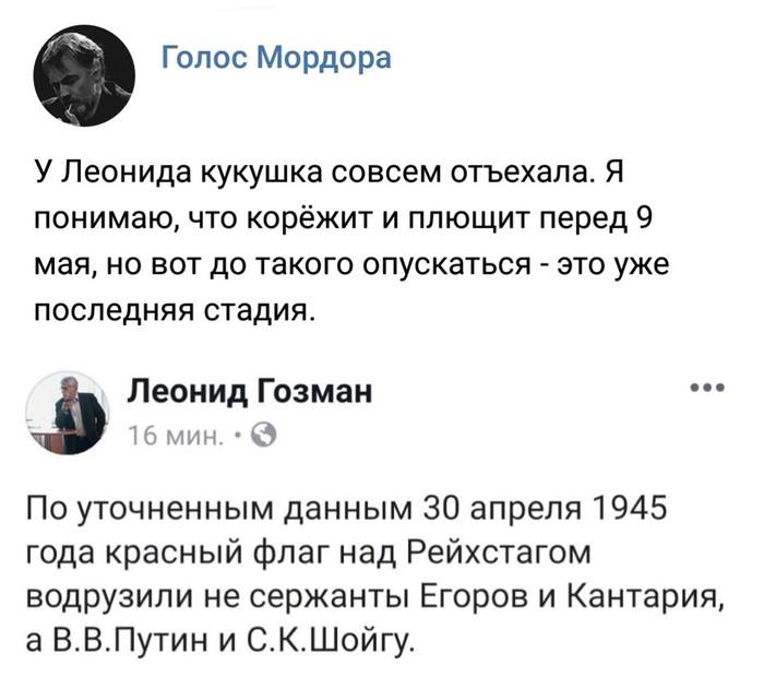 История от Гозмана. Политика, Либералы, Из сети, Переписывание истории, Гозман