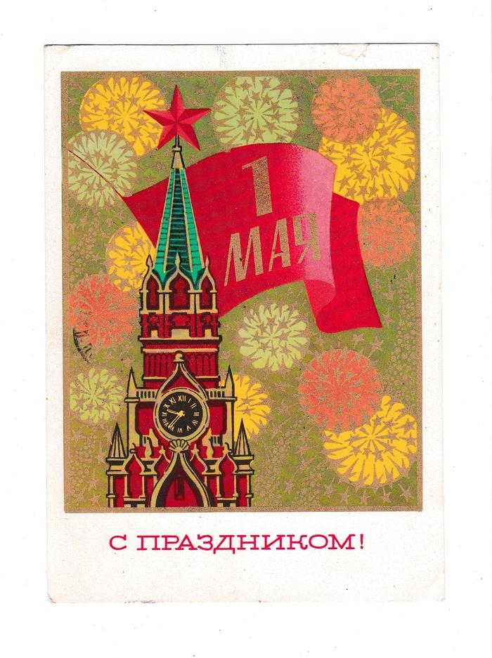 Поздравительные открытки с 1 мая времен СССР 1 мая, День Труда, СССР, История, Открытка, Поздравление, Длиннопост