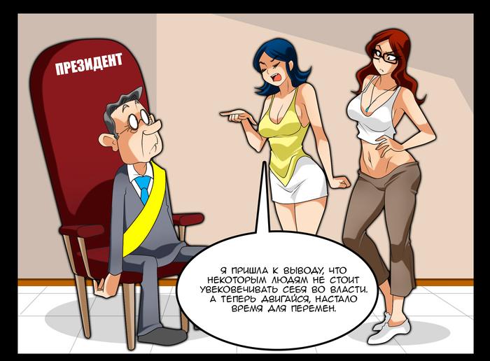 Комикс №377 Jago, Lwhag, Комиксы, Политика