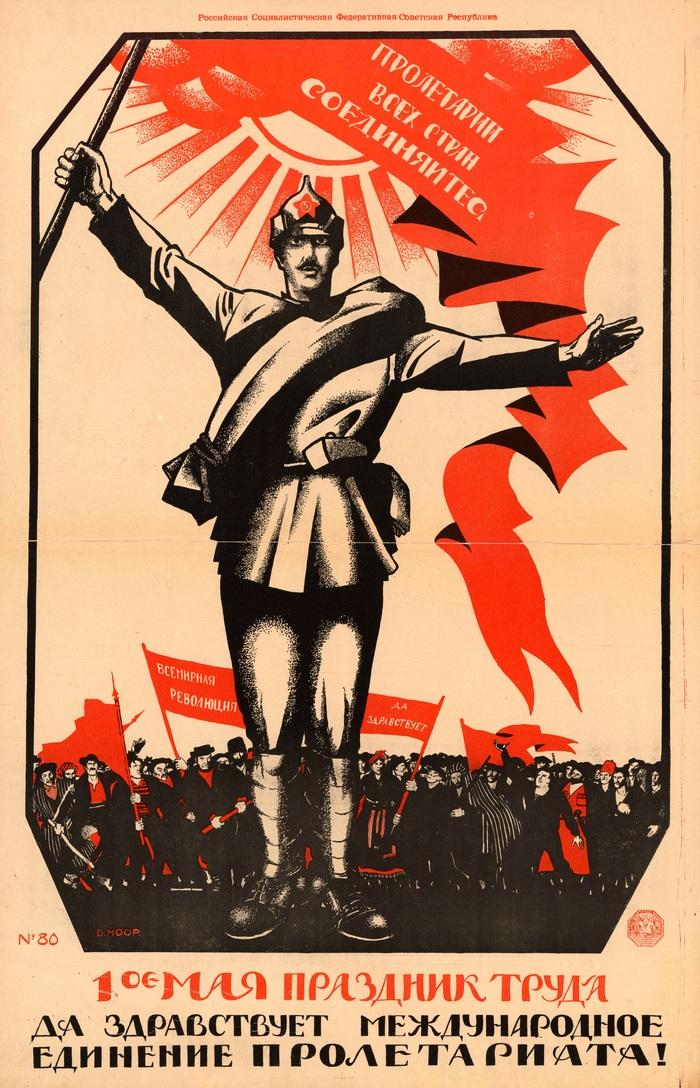 Открытка любовью, открытки пролетариата