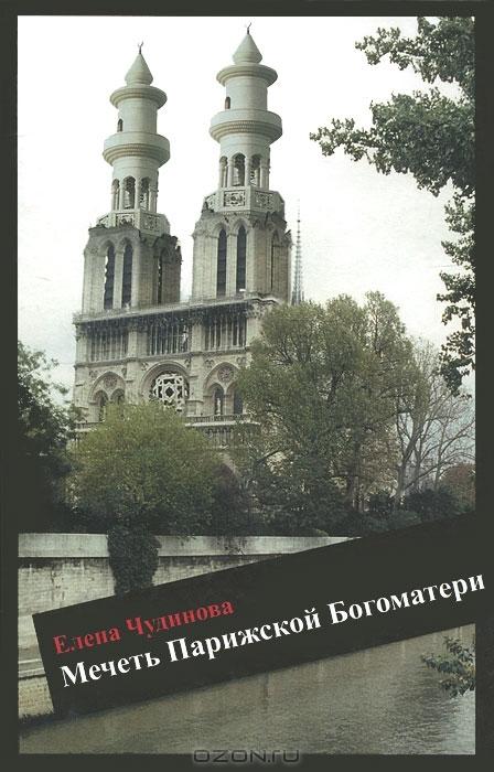 Мечеть Парижской Богоматери Мечеть, Собор, Notre Dame De Paris, Пророчества