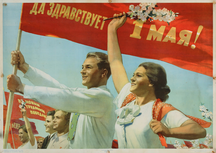 C днем международной солидарности трудящихся! Плакат, СССР, Праздники, 1 мая, Май, Весна, Отдых, Труд
