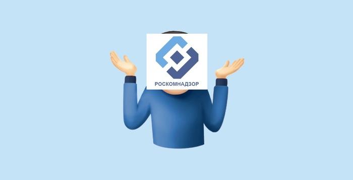 РАН разработает для Роскомнадзора систему контроля за поисковиками, прокси-серверами и VPN-сервисами за 20 млн рублей Роскомнадзор, Интернет, Блокировка