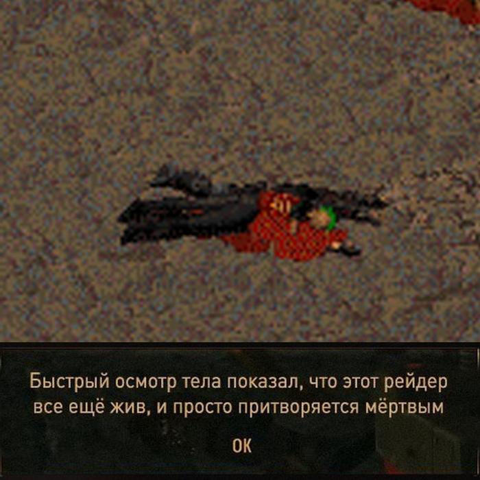 Притворство, притворство у рейдеров не меняется... Fallout, Fallout 2