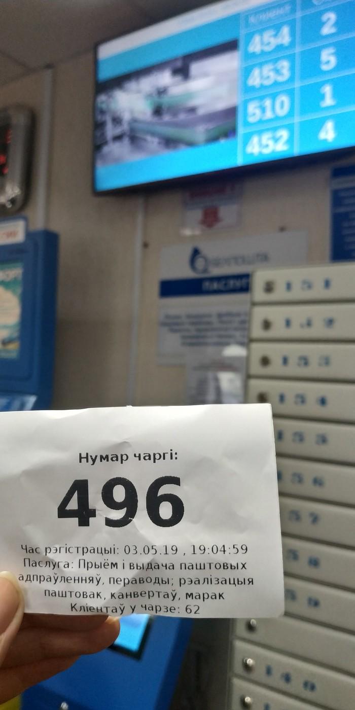 Почему нет приложения отслеживания очереди на Белпочте?! Минск, Почта, Очередь, Мобильное приложение, Длиннопост