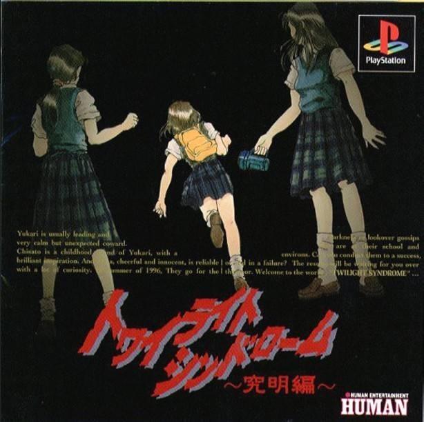 Японские школьницы и городские легенды - Twilight Syndrome: Search [Обзор] Twilight Syndrome, Playstation 1, Suda51, Японские игры, Ретро-Игры, Игровые обзоры, Видео, Длиннопост