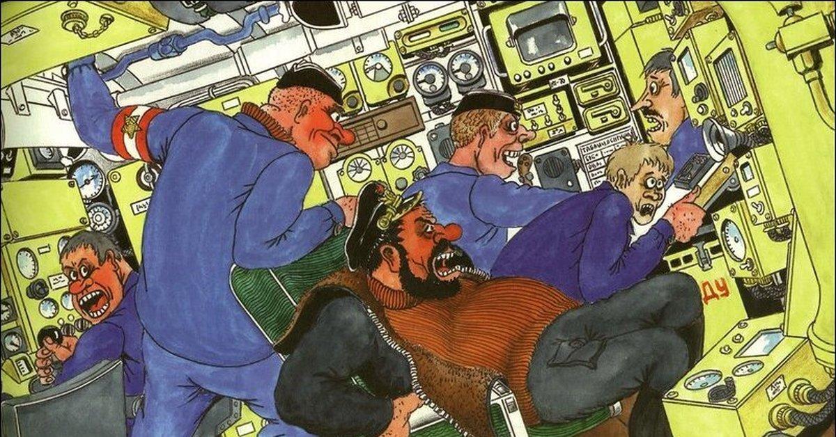 Прикольные картинки про моряков подводников