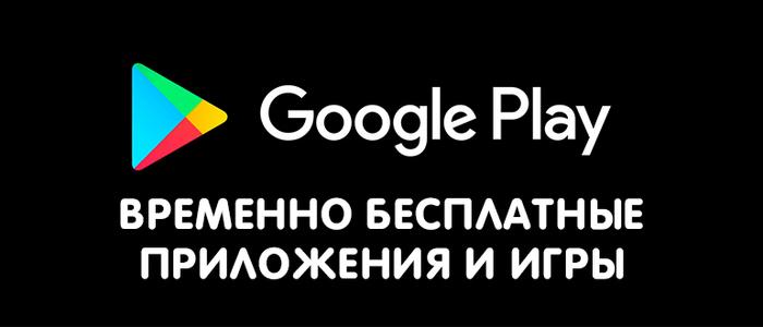 Временно бесплатные приложения и игры из Google Play и другие раздачи Игры, Приложения на смартфон, Google Play, Длиннопост