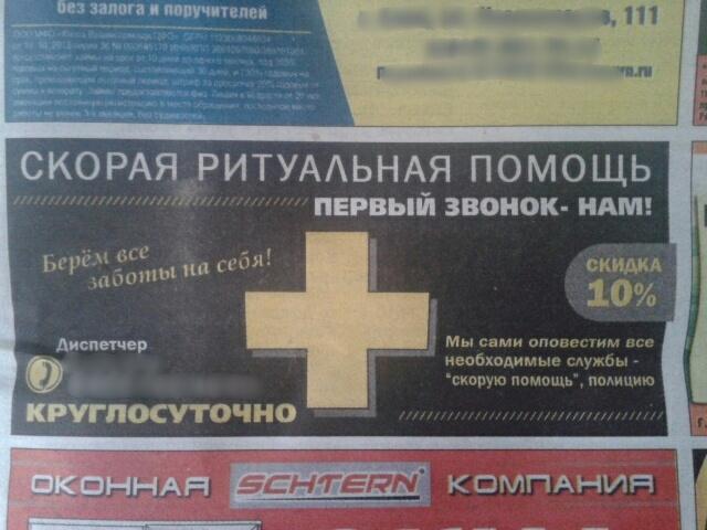Какая-то неправильная скорая помощь... Ритуальные услуги, Не скорая, Реклама