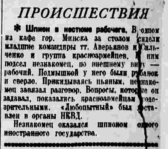 Шпион в костюме рабочего СССР, Нквд, Шпион, Красноармейцы, Поимка, Газета Правда, 1938