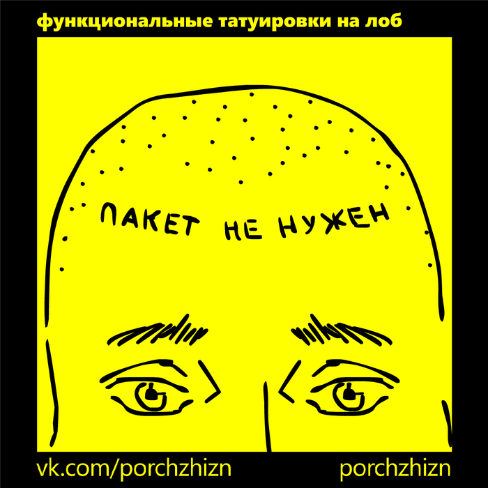 Функциональные татуировки на лоб Тату, Эскиз татуировки, Тату на лбу, Porchzhizn, Длиннопост