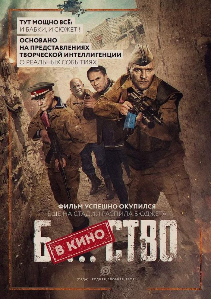 Суть и качество российского кино