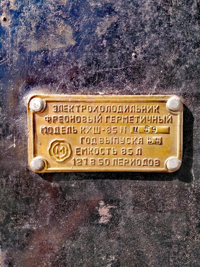 Старый верный друг Раритет, Холодильник, Саратов, Сделано в СССР, Длиннопост