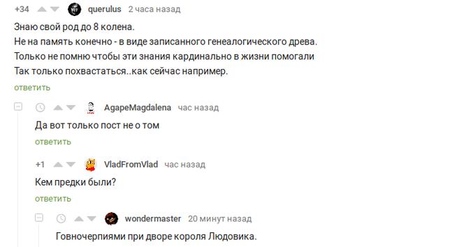 Генеалогия в комментах Скриншот, Комментарии на Пикабу, Комментарии